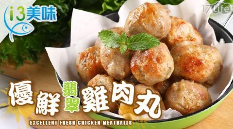 雞肉丸/愛上美味/貢丸/調理食品/食材/家常/燒烤/晚餐/火鍋料/魚漿/優鮮/翡翠/燒酒/小吃