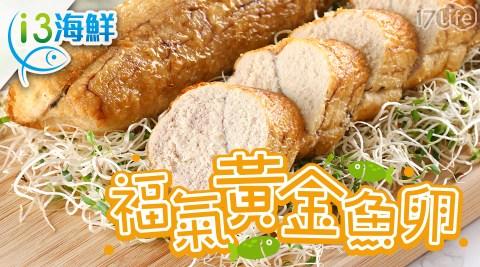 紐西蘭/愛上新鮮/沙拉/日式料理/福氣蒸魚卵/前菜/涼拌/覆熱即食/美乃滋/進口