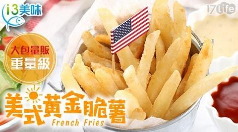 炸物/拼盤/派對/慶生/點心/小食/追劇/美式/可樂/愛上美味/美式黃金脆薯