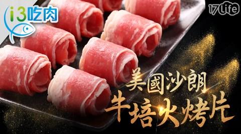 沙朗牛/火烤片/火鍋/烤肉/肉片