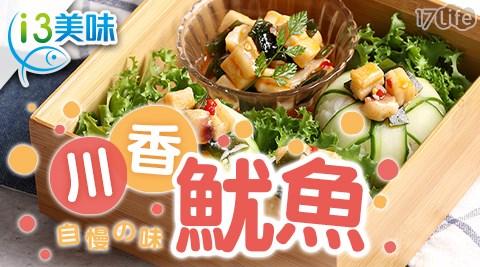 愛上美味/川香魷魚/魷魚/海鮮/即食/美味/小菜/下酒菜