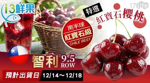 櫻桃/9.5ROW/智利/紅寶石/維他命C/愛上鮮果/冬季