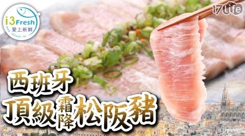西班牙頂級霜降松阪豬/生鮮/食材/進口/豬肉/火鍋/中秋/燒烤/烤肉/肉片