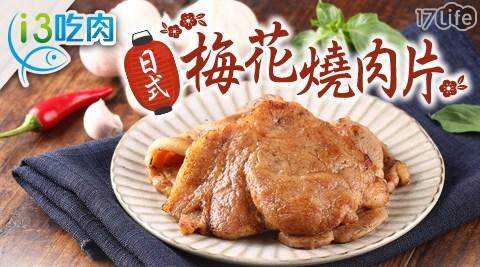 肉品/肉類/肉片/家常/晚餐/丼飯/燒烤/燒肉/蓋飯/上選梅花肉/豬肉/火鍋片/涮肉/涮涮鍋/生鮮/醬燒/壽喜燒/愛上吃肉/日式