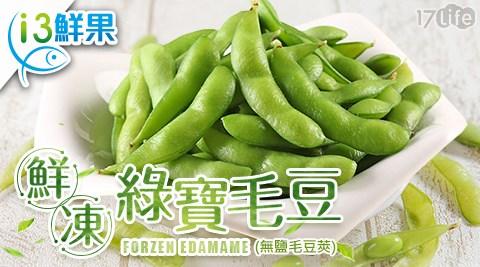 毛豆/愛上鮮果/無鹽/懶人料理/冷凍毛豆