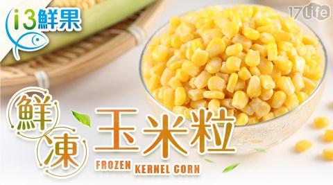 玉米粒/玉米/加熱/即食/愛上鮮果/愛上新鮮/料理