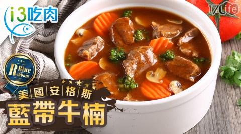 安格斯/牛腩/晚餐/食材/肉品/烤肉/燒烤