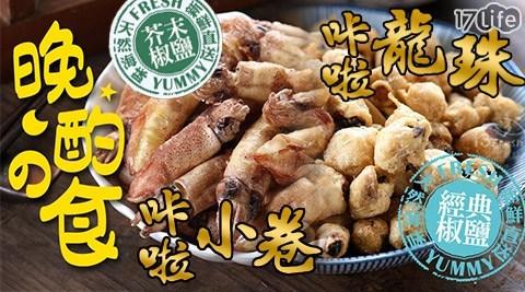 零食/零嘴/點心/開胃/小點/芥末/小卷/原味/卡拉/龍珠/經典/魷魚絲