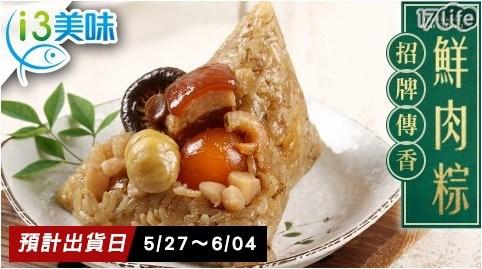 愛上美味/招牌傳統鮮肉粽/肉粽/粽子/傳統鮮肉粽/招牌/鮮肉粽/即食/端午/端午節