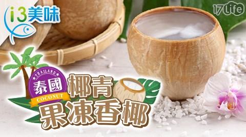 果凍/椰子果凍/泰國椰子果凍/泰國/進口零食/零食/下午茶/點心/愛上美味