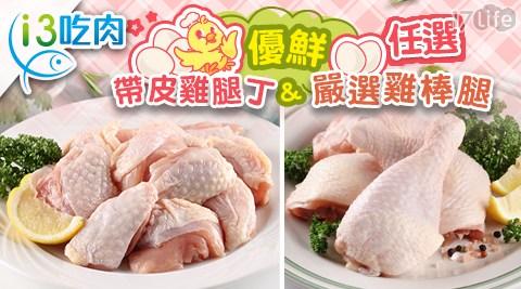 愛上吃肉/雞棒腿/雞腿/雞/帶皮雞腿丁/帶皮雞腿/雞腿丁/冷凍/晚餐/烹飪/食材
