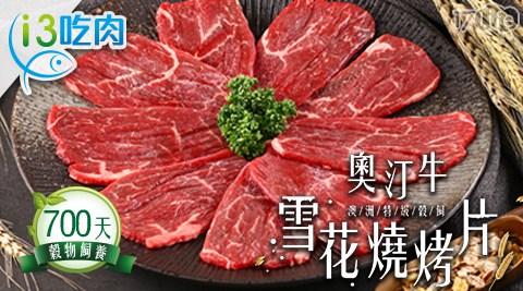 燒烤/肉/奧汀/澳洲/進口/約會/高品質/油花/新鮮/牛肉/肉片/雪花牛