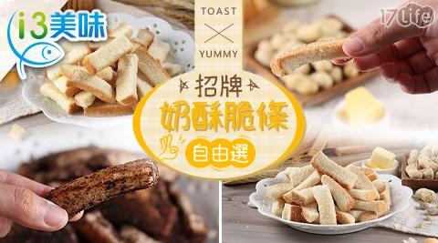 餅乾/下午茶/點心/甜點/招牌奶酥脆條/奶酥脆條/可可/花生/蜂蜜
