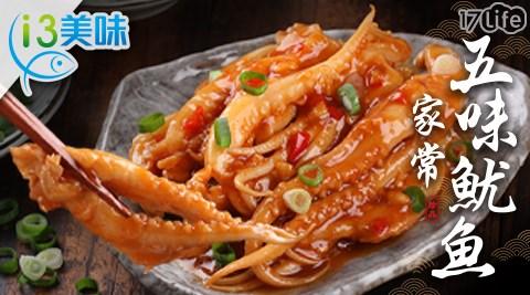 家常五味魷魚/魷魚/海鮮/即食/愛上美味