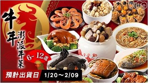 年菜/圍爐/年夜飯/過年/牛年/預購/佛跳牆/米糕/東坡肉