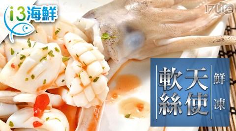 野生鮮凍天使軟絲/海鮮/生鮮/水產/魚/高蛋白/愛上海鮮/愛上新鮮/進口/義大利麵/家常/食材/透抽/涼拌