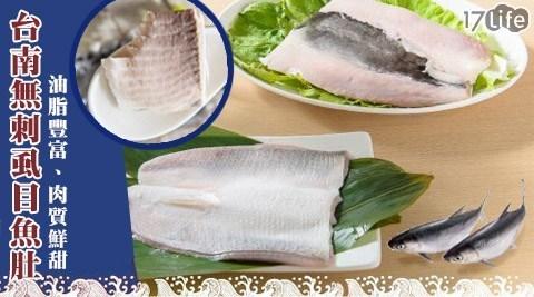 台南無刺虱目魚肚/牛奶生鮮/海產/燒烤/烤肉/清粥/湯品/家常/食材