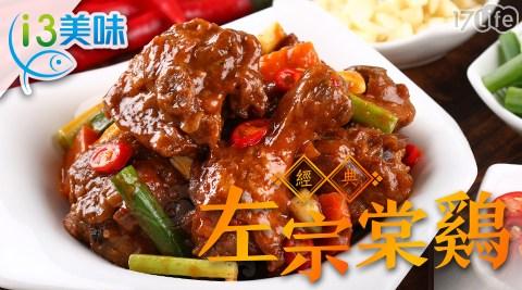 經典左宗棠雞/雞肉/愛上美味/晚餐/午餐/雞腿