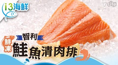 愛上海鮮/鮮凍智利鮭魚清肉排/智利/鮭魚/肉排/智利鮭魚清肉排/食材/烹飪/烹調/魚油/魚/海鮮