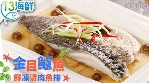 鮮凍金目鱸魚清肉排/愛上新鮮/生鮮/魚片/魚湯/晚餐/家常/料理/食材/火鍋/鍋物/湯品/粥/產後/食補/鈣