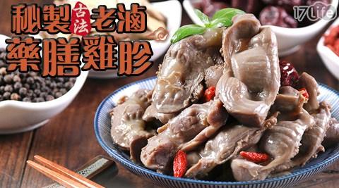 小吃/下酒菜/秘製老滷藥膳雞胗/魯味/滷味/宵夜/追劇/美食/冷盤/沙拉/雞胸/啤酒