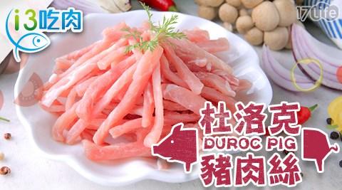 杜洛克豬肉絲/伊比利/肉品/烤肉/火鍋/生鮮/食材/進口/愛上吃肉/i3/fresh/愛上新鮮
