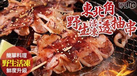透抽/烤物/烤肉/中秋節/生鮮/食材/海鮮/夯肉/fresh/東北角野生活凍透抽串