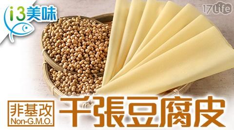 非基改千張豆腐皮/非基改造/千張豆腐皮/豆腐皮/千張/黃豆/無添加防腐劑/天然/愛上美味