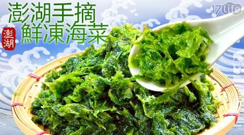 粥/開胃菜/湯品/澎湖手摘鮮凍海菜/輕食/低卡