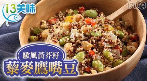 鷹嘴豆/豆/即食/藜麥鷹嘴豆/藜麥/黃芥籽/愛上美味/清爽