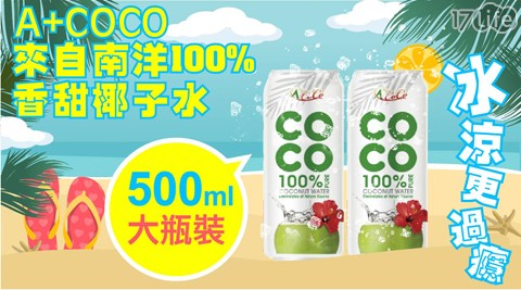 進口熱銷【A+COCO】椰活100%椰子水500ML大瓶裝,富含電解質快速補充水份能量,夏季爆熱必備
