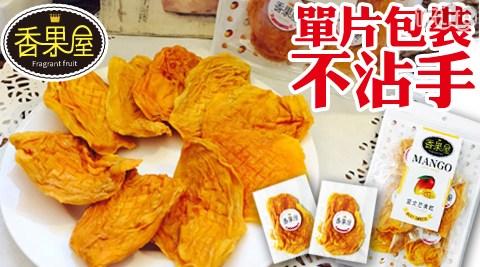 【香果屋】愛文芒果乾150g(單包不黏手)