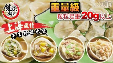 【餃悅軒】上海風情手工精緻水餃(高麗菜豬肉/韮菜豬肉/玉米豬肉/四季豆