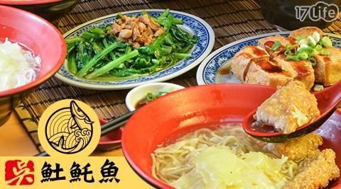 吳𩵚魠魚/土魠魚焿/土魠魚焿麵/桃園/高城/寶山