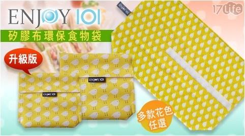 【ENJOY101】矽膠布環保食物袋-袋型(升級版)18x18cm(小)