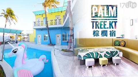 墾丁-棕櫚宿KT.Palmtree 擁抱藍天海洋住宿專案