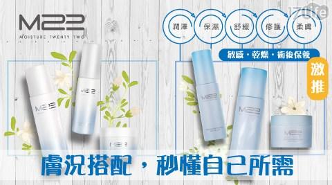 M22/保養/母親節/保濕/敏感肌/保養品/乳液/精華液/清透保濕