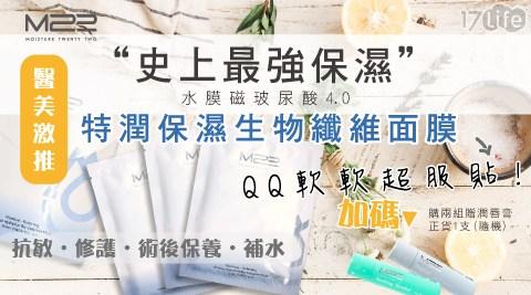 M22/台灣製/面膜/玻尿酸/生物纖維面膜