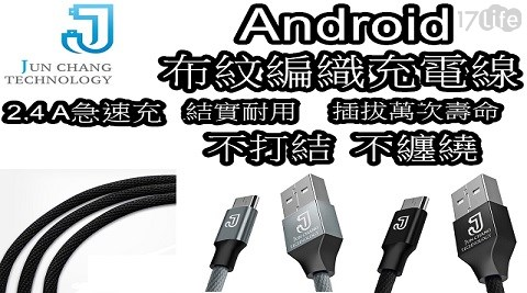 【JUN CHANG】 Android  布紋編織充電線