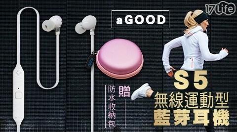 無線耳機/耳機/藍芽/運動耳機