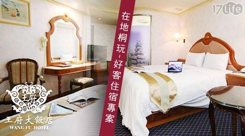 王府大飯店/王府/草莓/桐花/客家/住宿/飯店