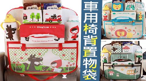 置物架/收納袋/汽車收納袋/車用置物袋