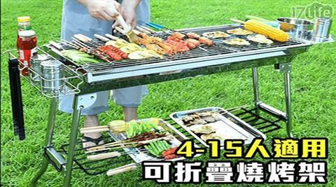 可折疊不鏽鋼燒烤肉架10件組