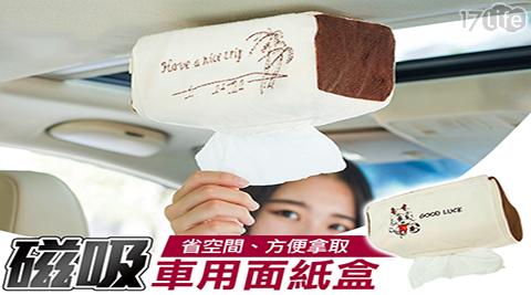 加强磁吸頂用面紙盒/面紙盒/車用面紙盒/磁吸面紙盒