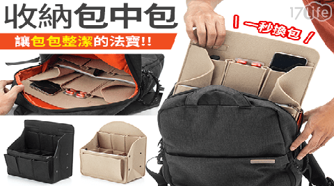 背包專用毛氈加厚收納包中包