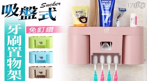 浴室吸盤式牙刷置物架