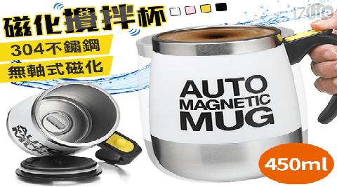 攪拌杯/304不鏽鋼/杯子/咖啡杯/無軸式磁化攪拌杯/馬克杯