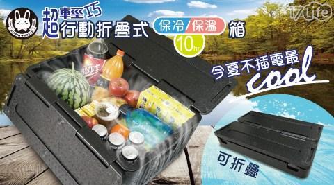 冷藏箱/行動保冷箱/保冰箱/保溫箱/保冰盒/戶外/行動冰箱