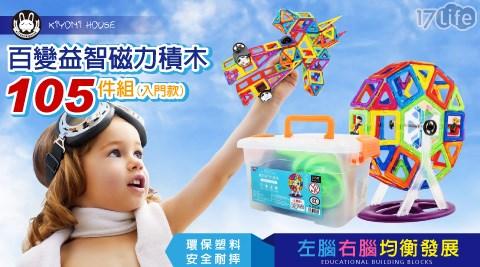 百變益智磁力積木玩具105件組(入門款)