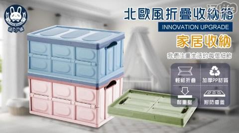 【KIYOMI HOUSE】56L大容量北歐風可折疊多功能收納箱